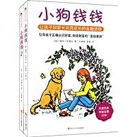 小狗钱钱(套装共2册)