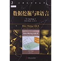 计算机科学丛书:数据挖掘与R语言