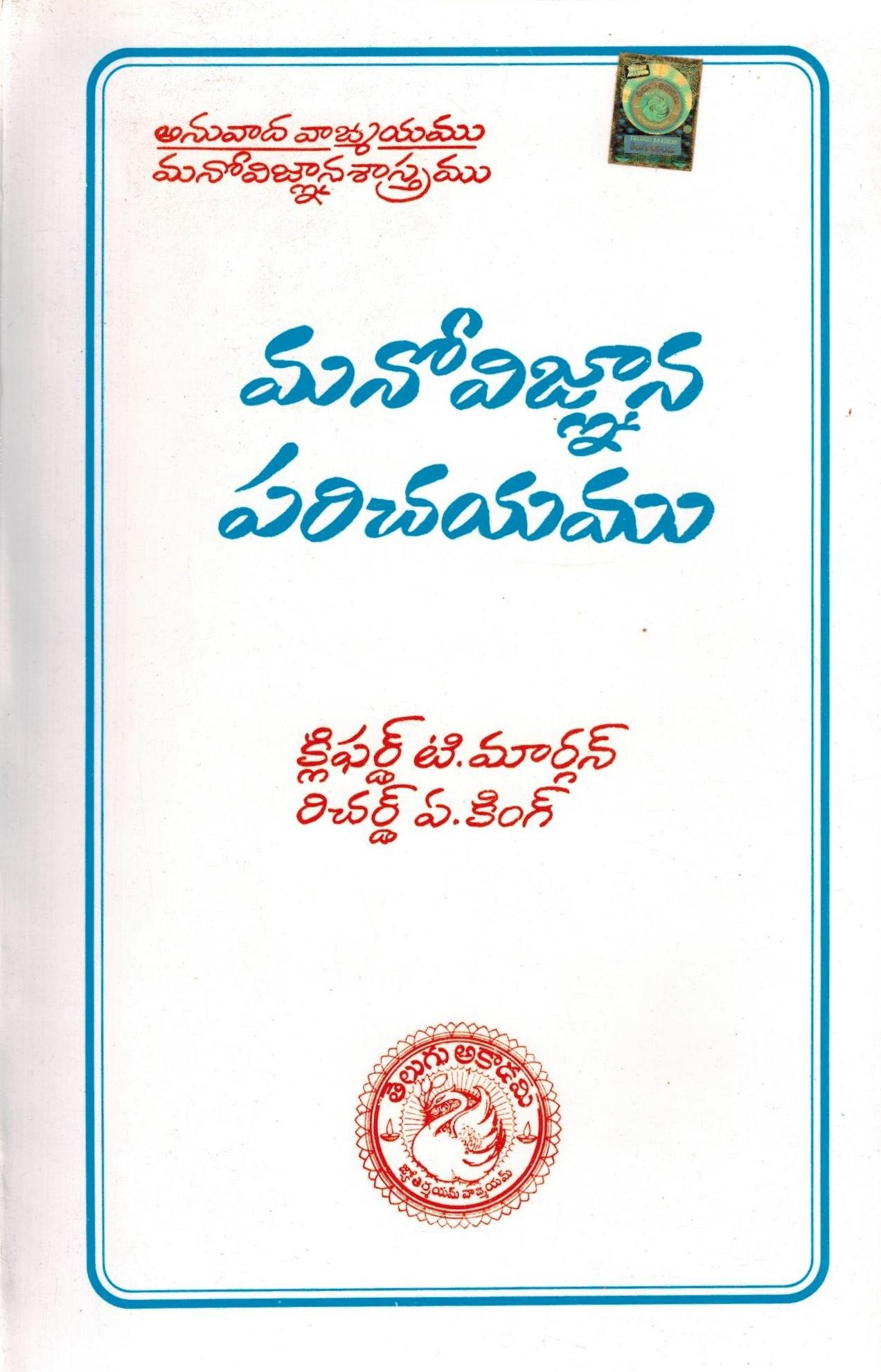 Human Psychology Books In Telugu Pdf Free Download idea gallery