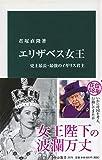 エリザベス女王-史上最長・最強のイギリス君主 (中公新書)