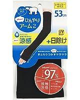 しろくまのきもち Motto!ひんやりアーム2 アームカバー(指穴あり) ブラック レギュラーサイズ 53cm UVカット ユニセックス MHA-601BD