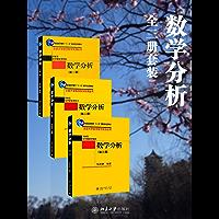 数学分析全3册套装