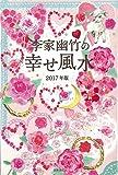 李家幽竹の幸せ風水 2017年版