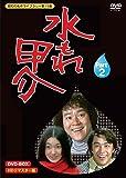昭和の名作ライブラリー 第15集 水もれ甲介 HDリマスター DVD-BOX PART 2