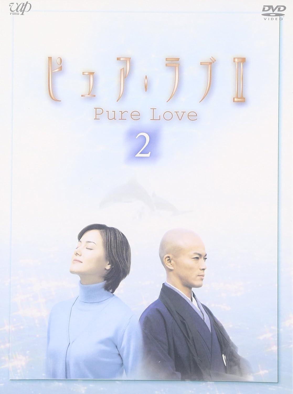 ピュアラブ II 2 [DVD] B0001E3BLU
