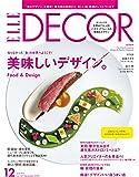 ELLE DECOR (エル・デコ) 2015年 12月号