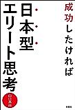 成功したければ日本型エリート思考 (扶桑社BOOKS)
