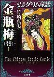 金瓶梅 (39) (まんがグリム童話)