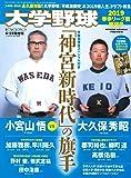 大学野球 2019 春季リーグ戦展望号 2019年 4/19 号 (週刊ベースボール増刊)