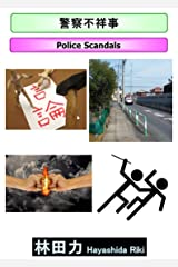 Police Scandals (Japanese Edition) Kindle Edition
