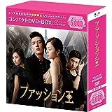 ファッション王 コンパクトDVD-BOX(スペシャルプライス版)