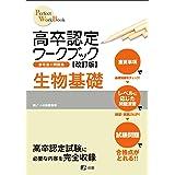 高卒認定ワークブック改訂版 日本史 (Perfect work book)