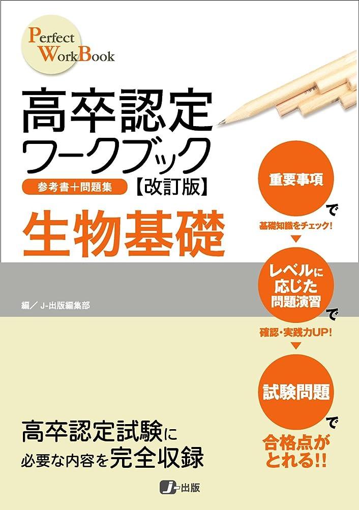 ヒューズホイストコンサート高卒認定ワークブック改訂版 日本史 (Perfect work book)