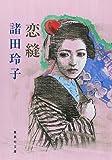 恋縫 (集英社文庫)
