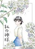 私の神様(1) (ガンガンコミックス)