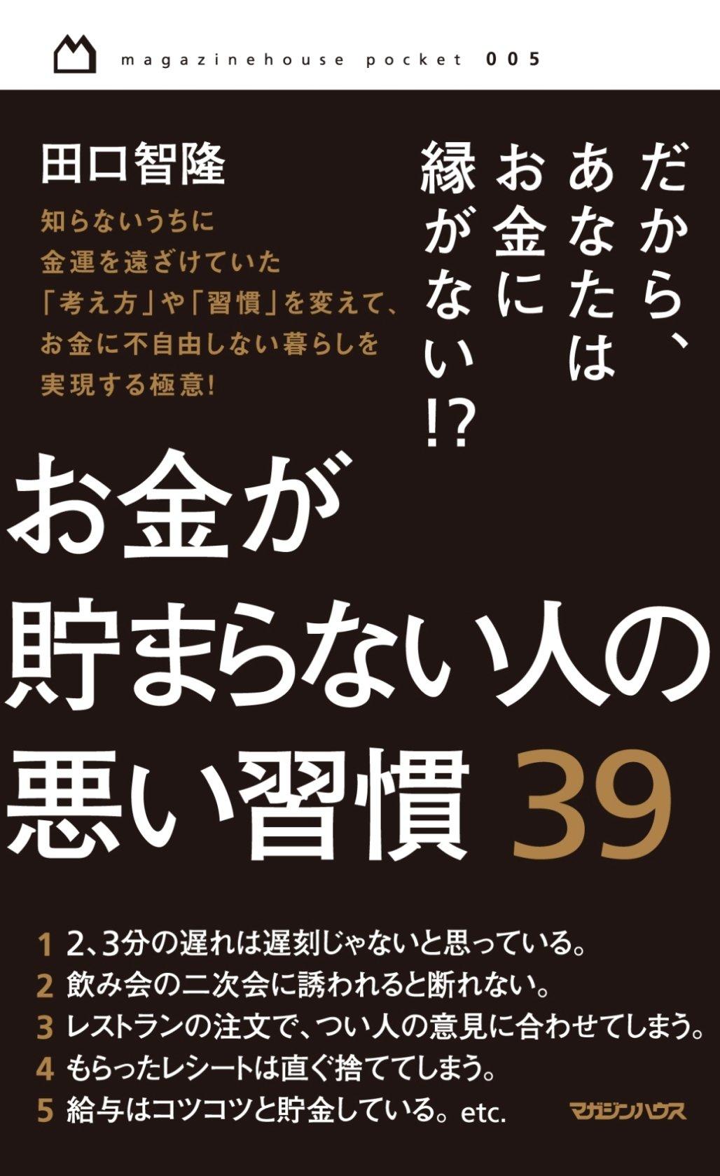Okane ga tamaranai hito no warui shukan sanjukyu. PDF