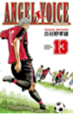 ANGEL VOICE 13 (少年チャンピオン・コミックス)