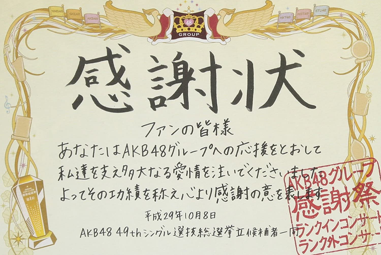 AKB48グループ感謝祭~ランクインコンサート?ランク外コンサート(Blu-ray Disc5枚組)