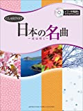 クラリネット 日本の名曲~花は咲く~ 【ピアノ伴奏譜&カラオケCD付】