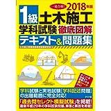2018年版 1級土木施工 学科試験 徹底図解テキスト&問題集