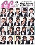 CanCam(キャンキャン)2019年12月号増刊[表紙・King&Prince(表紙違い版)]
