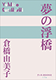 P+D BOOKS 夢の浮橋 桂子さん