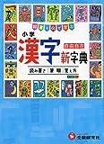 小学 漢字新字典: 辞書+αで学ぶ (自由自在)