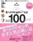 食べログの美味しいお店BEST100【2015年1月までのお得なチケット付き】 (e-MOOK)
