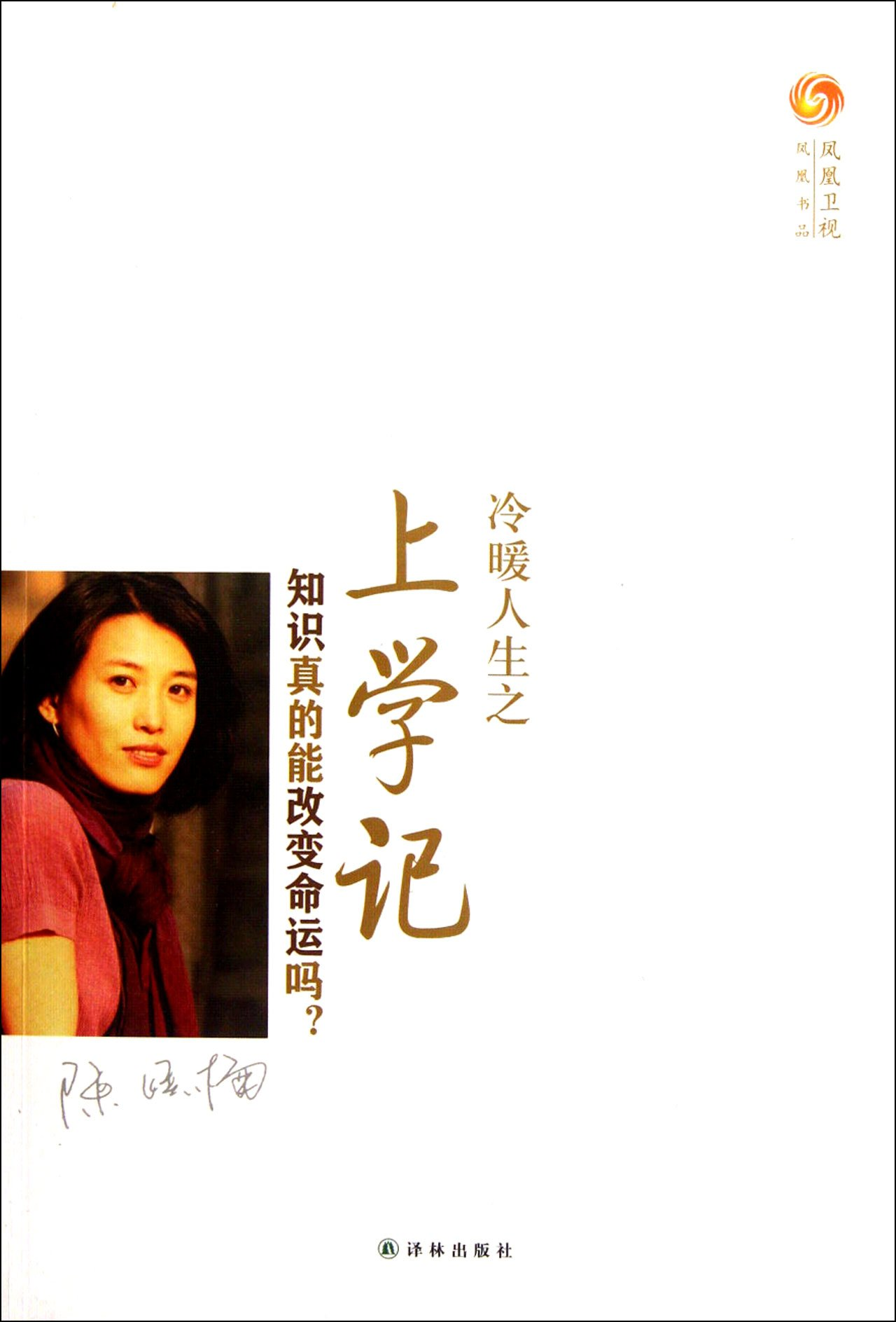 Download Stories at School of Secrete Documentary (Chinese Edition) ebook