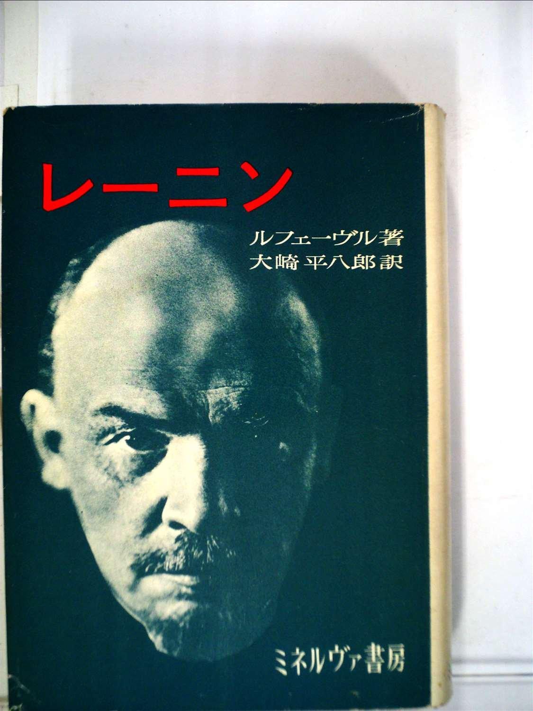 レーニン―生涯と思想 (1963年) |...