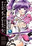 テイルズ オブ グレイセス エフ (4) (電撃コミックス)