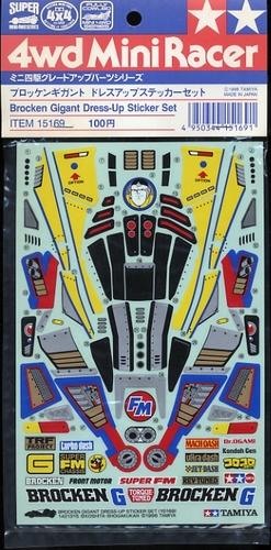 プラモデル ブロッケンギガント ドレスアップステッカーセット 「ミニ四駆グレードアップパーツシリーズ」 [15169]