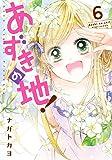 あずきの地! 6(ミッシィコミックス/Next comics F) (ミッシィコミックス/NextcomicsF)
