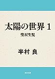 太陽の世界 1 聖双生児 太陽の世界シリーズ (角川文庫)