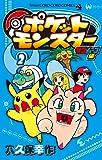 ポケットモンスター サン・ムーン編 (2) (てんとう虫コロコロコミックス)