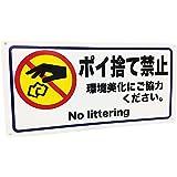 ポイ捨て禁止 看板 プレート サイン