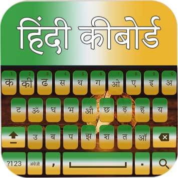 Amazon com: New Hindi and English Keyboard 2018 : Hindi