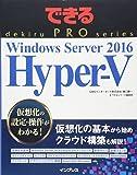 できるPRO Windows Server 2016 Hyper-V (できるPROシリーズ)