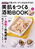 美肌をつくる酒粕BOOK  1日50gで肌コラーゲンがよみがえる! (GEIBUN MOOKS)