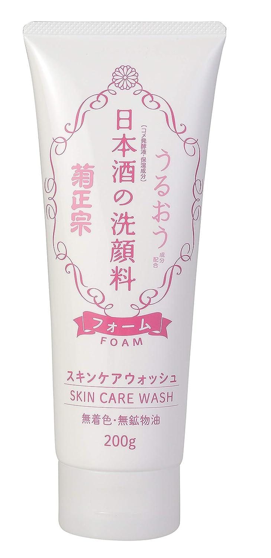 Kikumasamune Skin Care Face Wash for Women, 6.7 Ounce