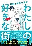 わたしの好きな街: 独断と偏愛の東京