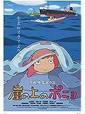 Ponyo Studio Ghibli Poster Art Print by onthewall