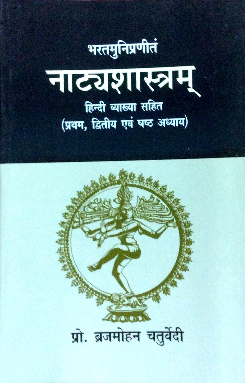 Natya Shastra Book