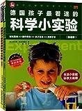 德国孩子最着迷的科学小实验(套装共2册)