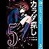 カラダ探し 5 (ジャンプコミックスDIGITAL)