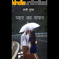 Pyaar Ka Safar (Hindi Edition)