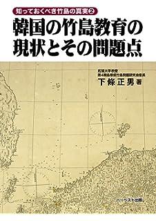 竹島問題外交交渉史 - JapaneseClass.jp