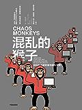 """混乱的猴子(""""硅谷异教徒""""的成名之作,可能是Facebook高层不想看到的一本书)"""