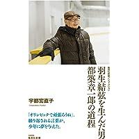 羽生結弦を生んだ男 都築章一郎の道程 (集英社新書)