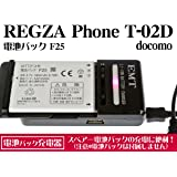 EMT-USB docomo REGZA Phone T-02D 電池パックF25対応 【EMT電池パック充電器+USB充電ケーブルセット】 USB電源接続タイプ(充電器:電池式充電器:PC等-各種機器のUSBから入力可) 特徴 電池パックの+-を自動認識充電! 汎用タイプ(スマートフォン:デジカメ:リチウムイオンバッテリーチャージャー)